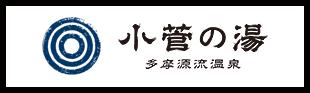 温泉小菅の湯