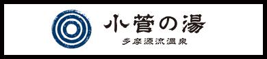 小菅の湯サイトへ